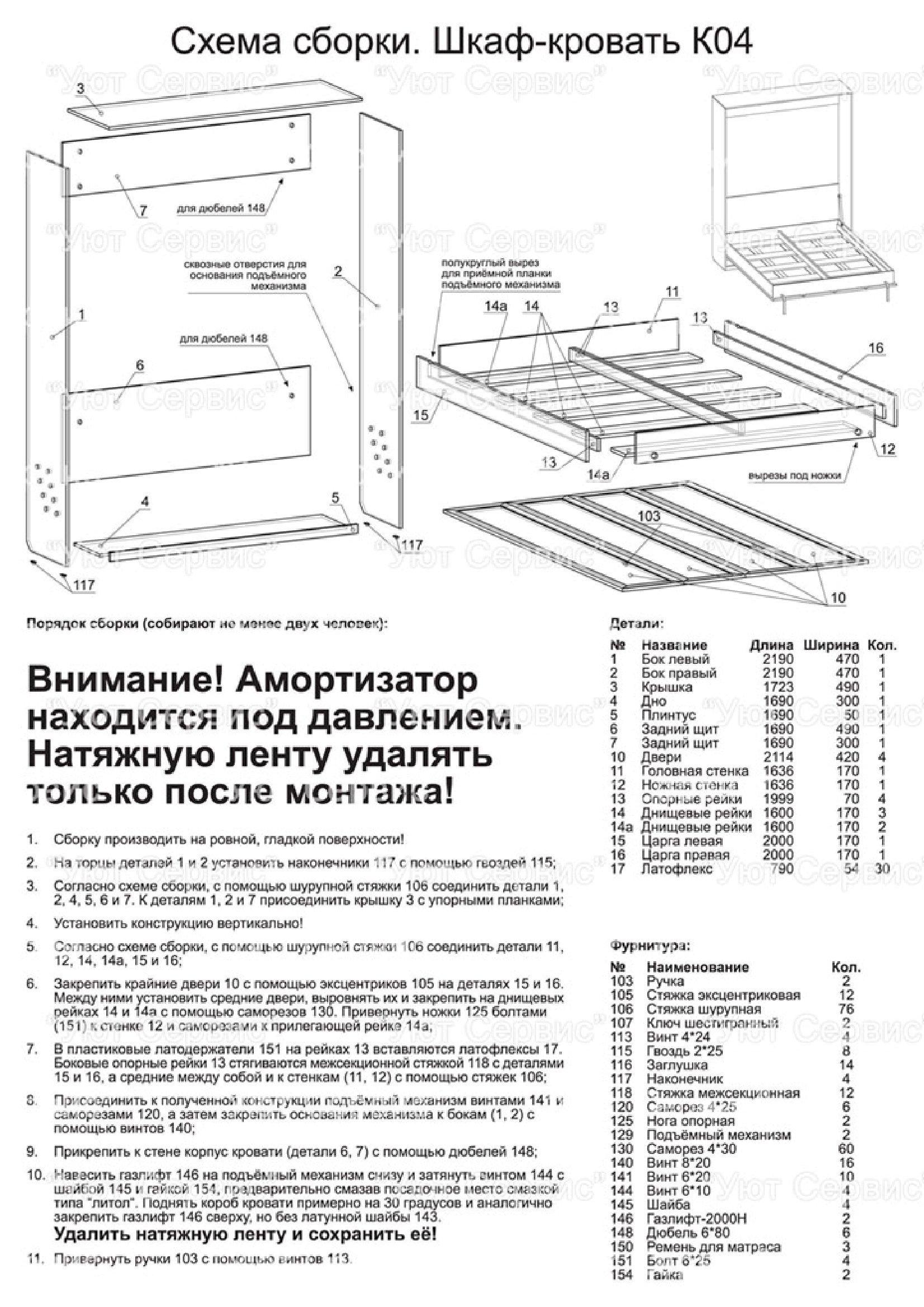 Чертежи шкафа кровати своими руками